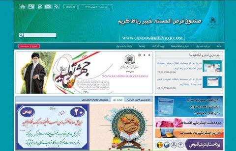 شروع به کار وبسایت اطلاع رسانی صندوق قرض الحسنه خیبر رباط کریم